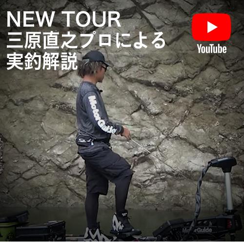 NEW TOUR三原プロ実釣解説