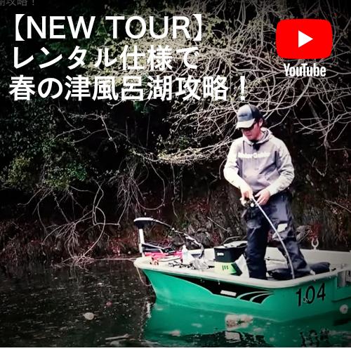 【NEW TOUR】レンタル仕様で春の津風呂湖攻略!