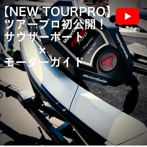 【NEW TOURPRO】ツアープロ初公開! サウザーボート×モーターガイド