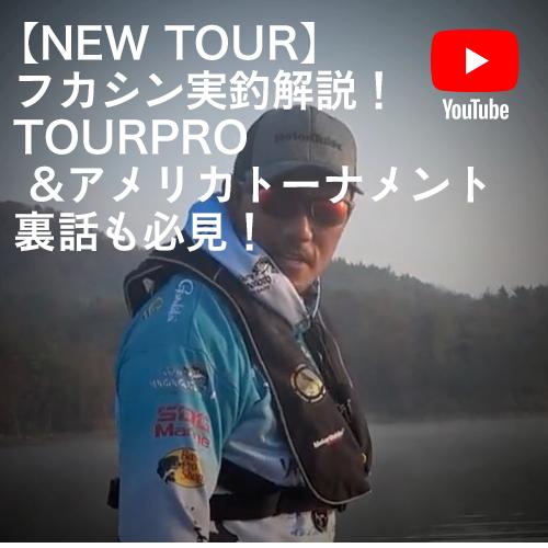 【NEW TOUR】フカシン実釣解説!TOURPRO&アメリカトーナメント裏話も必見!