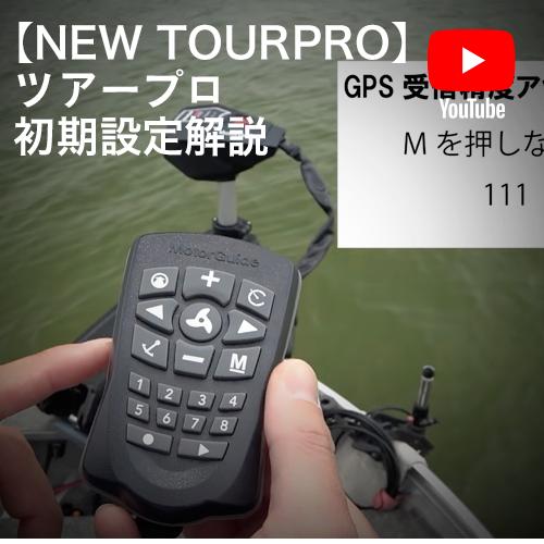 【NEW TOUR PRO】初期設定とメインの機能GPSを解説!!